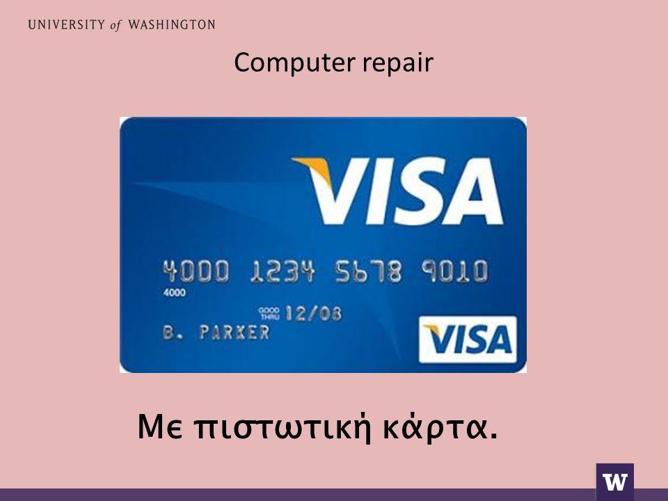 Computer repair Με πιστωτική κάρτα.