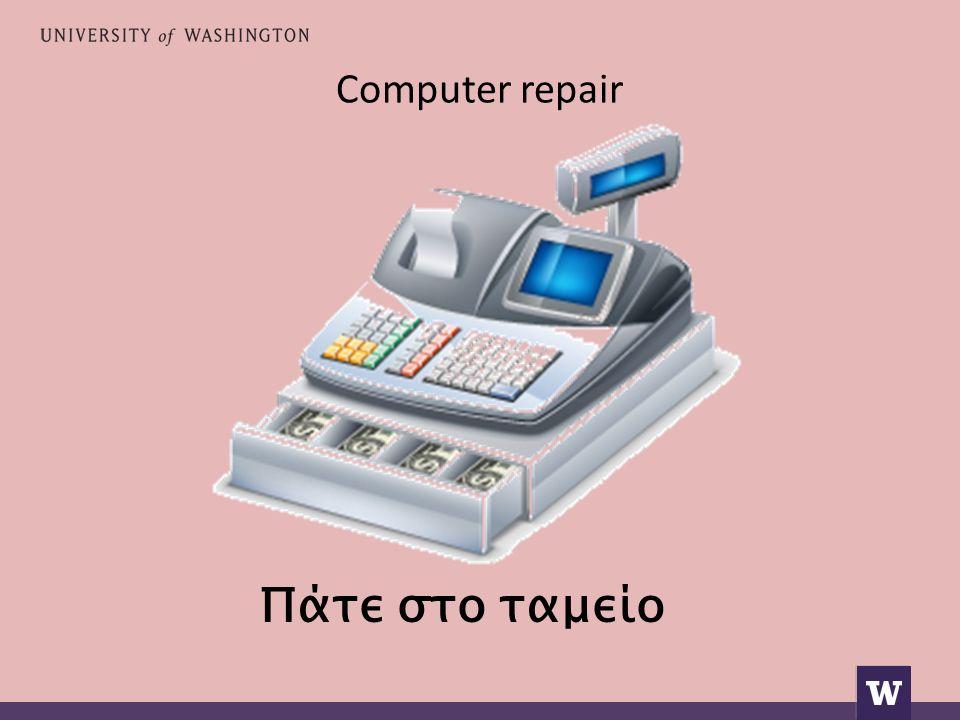 Computer repair Πάτε στο ταμείο