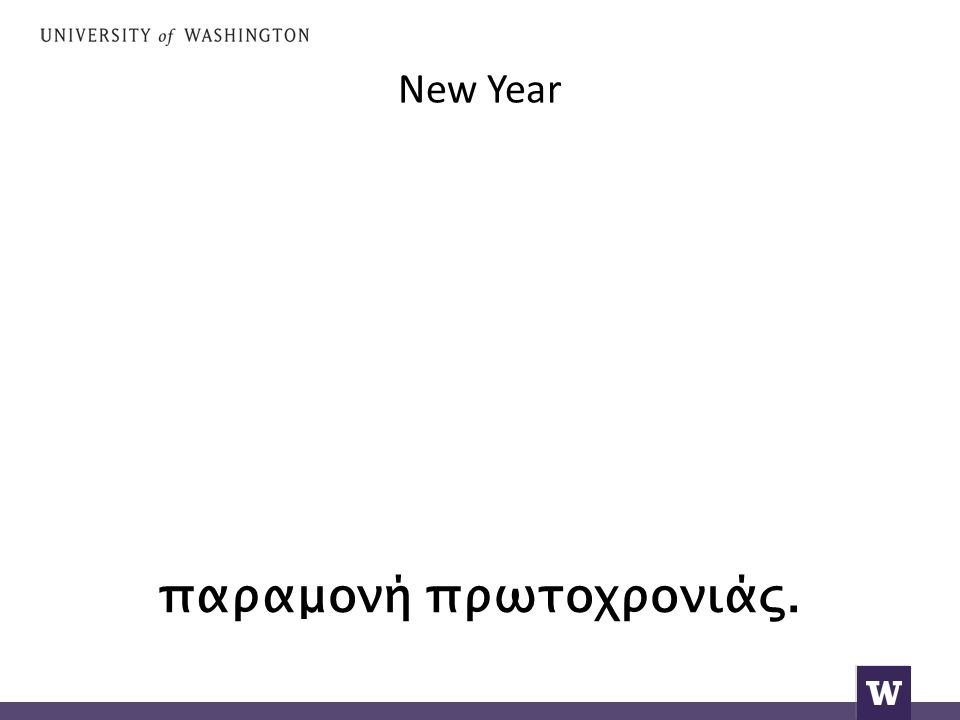 New Year παραμονή πρωτοχρονιάς.