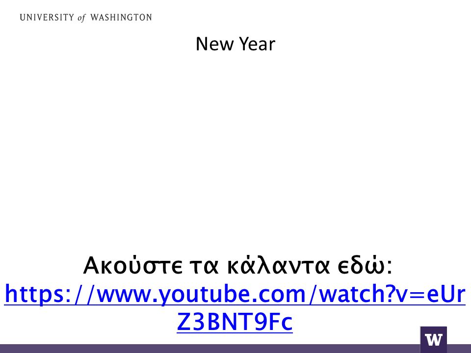 New Year Ακούστε τα κάλαντα εδώ: https://www.youtube.com/watch?v=eUr Z3BNT9Fc