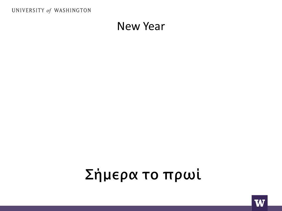 New Year Σήμερα το πρωί