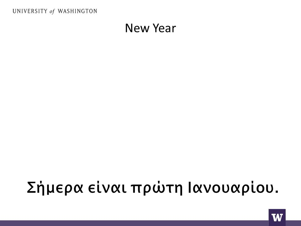 New Year Σήμερα είναι πρώτη Ιανουαρίου.