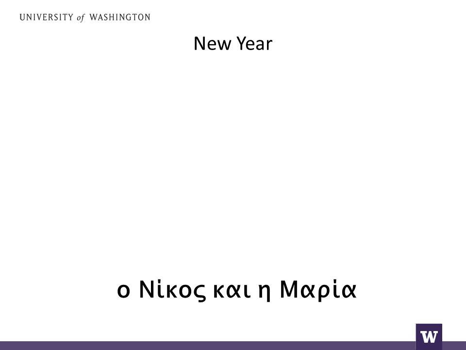 New Year ο Νίκος και η Μαρία