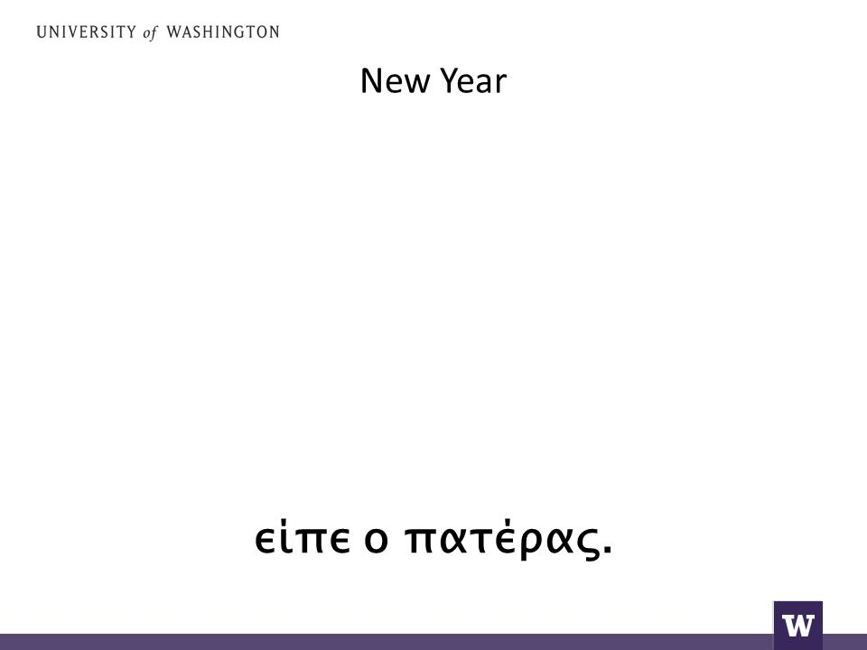 New Year είπε ο πατέρας.
