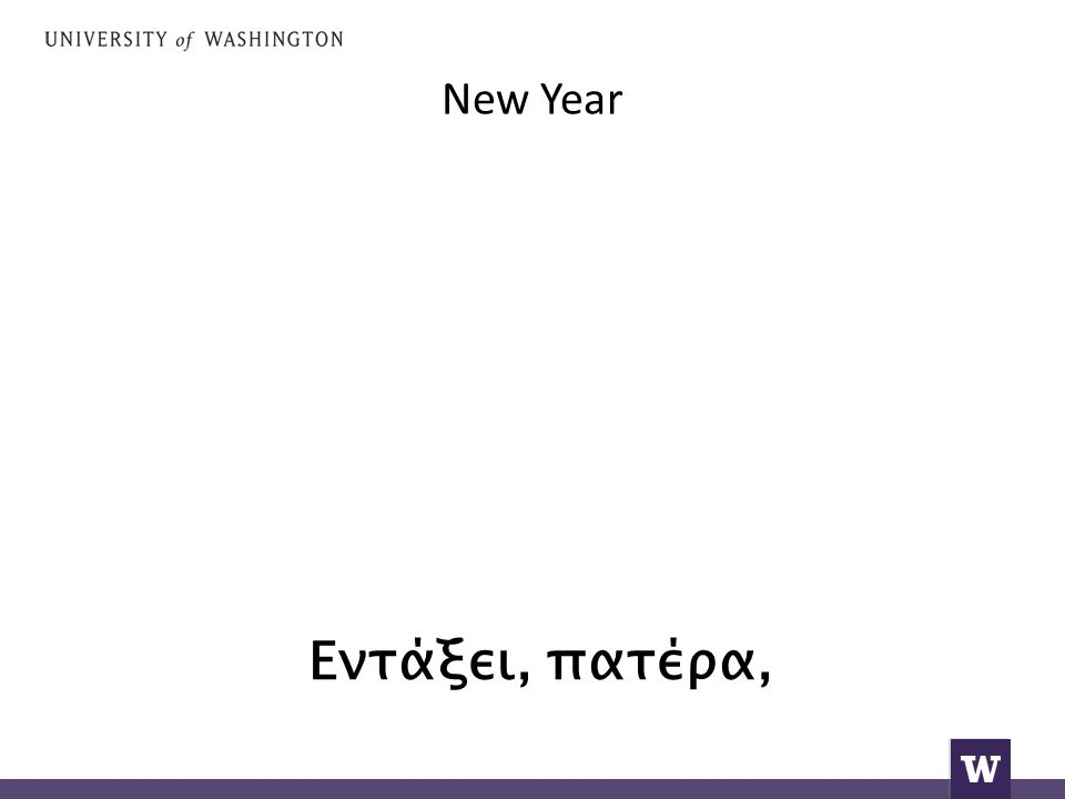 New Year Εντάξει, πατέρα,