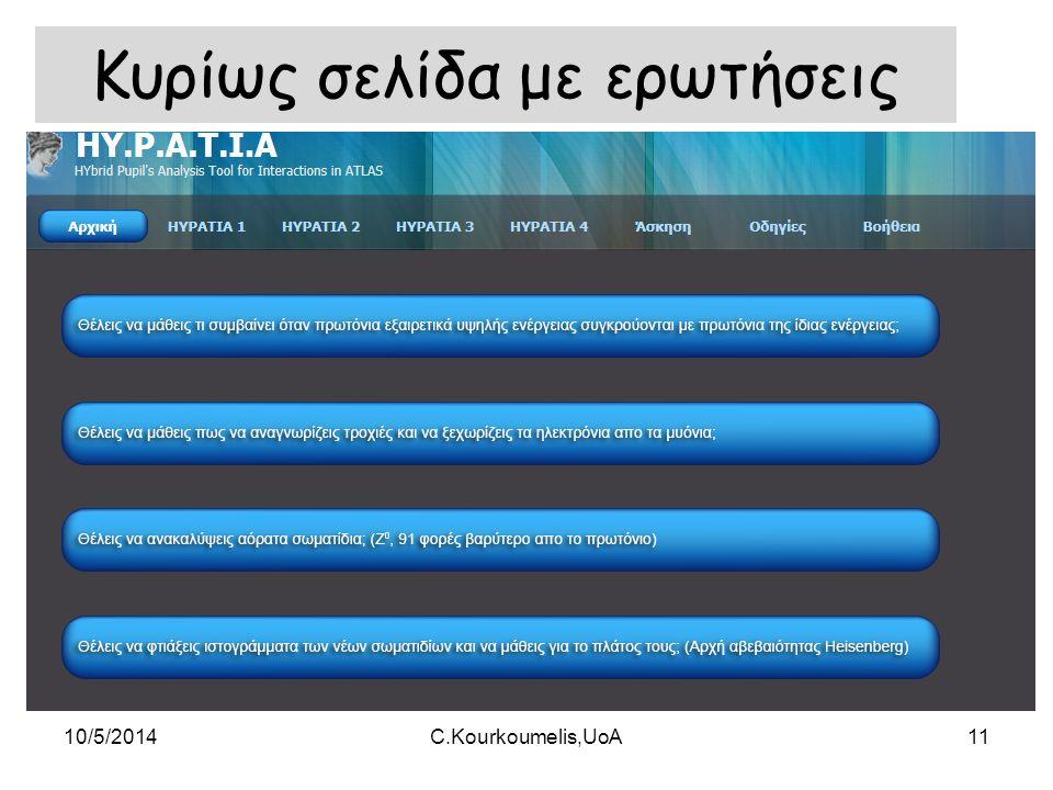 Κυρίως σελίδα με ερωτήσεις 10/5/201411C.Kourkoumelis,UoA