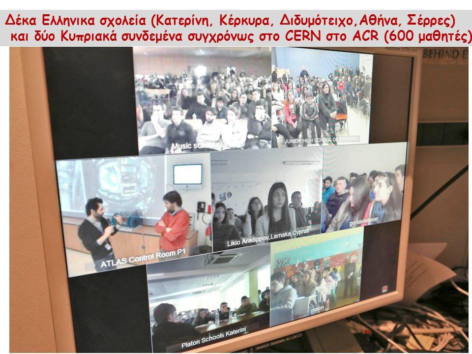 10/5/2014C.Kourkoumelis,UoA8 Δέκα Ελληνικα σχολεία (Κατερίνη, Κέρκυρα, Διδυμότειχο,Αθήνα, Σέρρες) και δύο Κυπριακά συνδεμένα συγχρόνως στο CERN στο ACR (600 μαθητές)