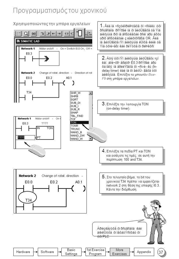 Basic Settings 1st Exercise Program Appendix Hardware More Exercises Software Áðïèçêåýóôå ôï ðñüãñáììá êáé äïêéìÜóôå ôï ìåôáöÝñïíôáò ôï óôï PLC. Προγρ