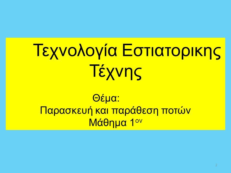 Τεχνολογία Εστιατορικης Τέχνης Θέμα: Παρασκευή και παράθεση ποτών Μάθημα 1 ον 2