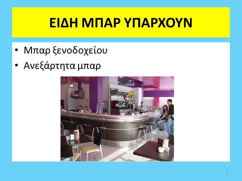 Προσωπικό Του Μπαρ Γενικός Υπεύθυνος όλων των μπαρ – Bar Supervisor Υπεύθυνος σε κάποιο από τα μπαρ – Head Bartender Μπάρμαν Α' – Bartender A' Μπάρμαν Β' – Bartender B' Τραπεζοκόμος Α' του μπαρ – Bar waiter A' Τραπεζοκόμος Β' του μπαρ – Bar waiter B' Ντισπενς Μπάρμαν - Dispense Bartender Κομή Μπάρμαν - Commis Bartender 7