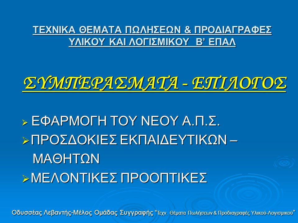 ΤΕΧΝΙΚΑ ΘΕΜΑΤΑ ΠΩΛΗΣΕΩΝ & ΠΡΟΔΙΑΓΡΑΦΕΣ ΥΛΙΚΟΥ ΚΑΙ ΛΟΓΙΣΜΙΚΟΥ Β' ΕΠΑΛ ΣΥΜΠΕΡΑΣΜΑΤΑ - ΕΠΙΛΟΓΟΣ ΣΥΜΠΕΡΑΣΜΑΤΑ - ΕΠΙΛΟΓΟΣ  ΕΦΑΡΜΟΓΗ ΤΟΥ ΝΕΟΥ Α.Π.Σ.
