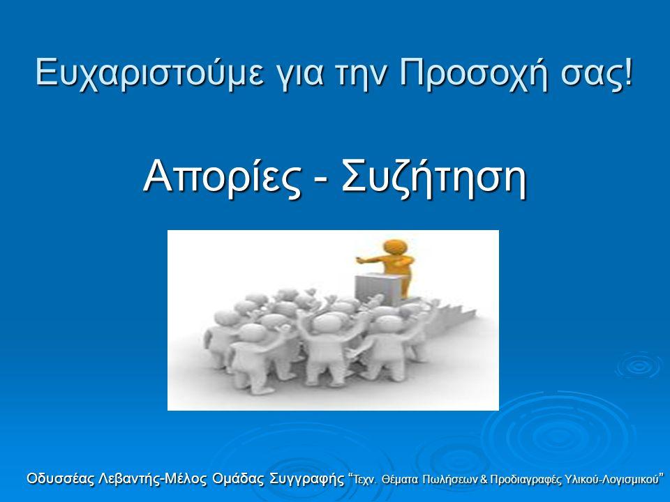 ΣΥΝΔΕΣΜΟΙ :  http://blogs.sch.gr/levantis/  http://slideplayer.gr/slide/10151873/ Οδυσσέας Λεβαντής-Μέλος Ομάδας Συγγραφής Τεχν.