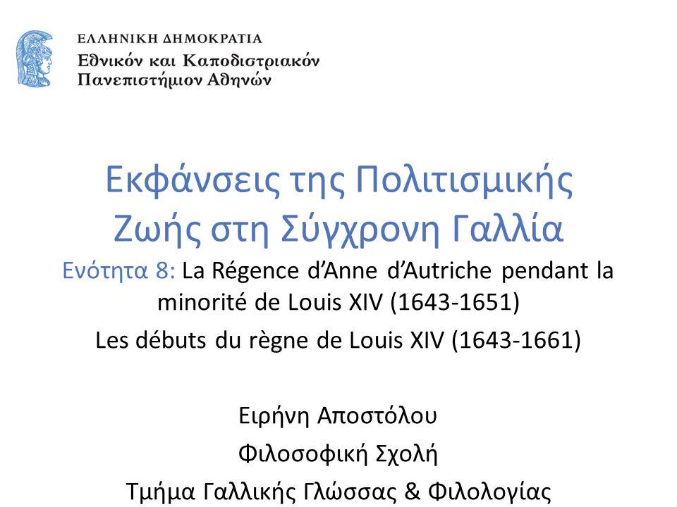Ενότητα 8: La Régence d'Anne d'Autriche pendant la minorité de Louis XIV (1643-1651) Les débuts du règne de Louis XIV (1643-1661) Ειρήνη Αποστόλου Φιλ