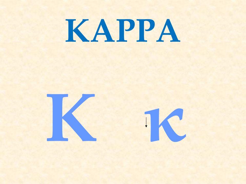 ΚκΚκ KAPPA