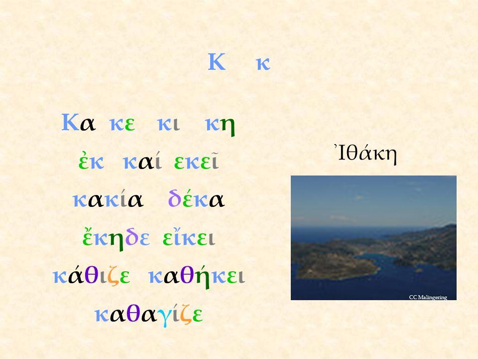 ΚκΚκ Κακεκικη ἐκ καίεκεῖ κακίαδέκα ἔκηδε εἴκει κάθιζεκαθήκει καθαγίζε ᾿Ιθάκη CC Malingering