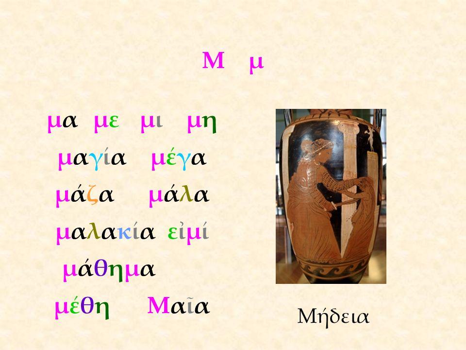 ΜμΜμ μαμεμιμη μαγίαμέγα μάζαμάλα μαλακία εἰμί μάθημα μέθη Μαῖα Μήδεια