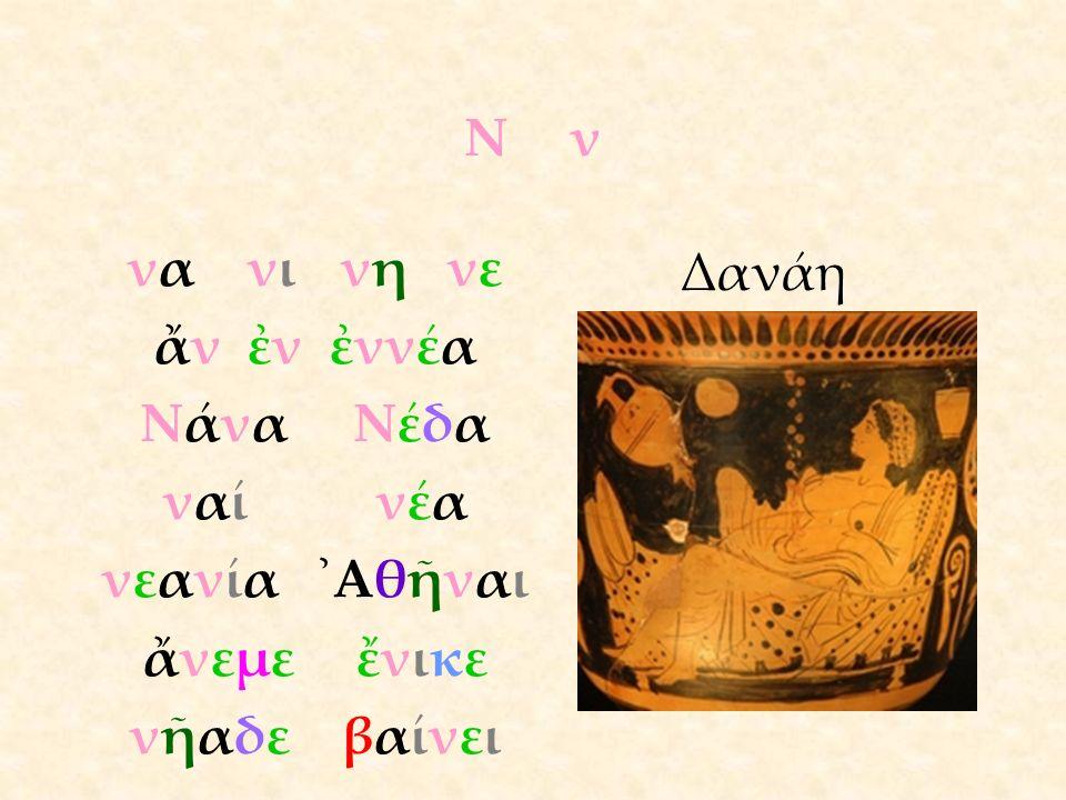 ΝνΝν να νινηνε ἄν ἐν ἐννέα ΝάναΝέδα ναίνέα νεανία᾿Αθῆναι ἄνεμεἔνικε νῆαδεβαίνει Δανάη