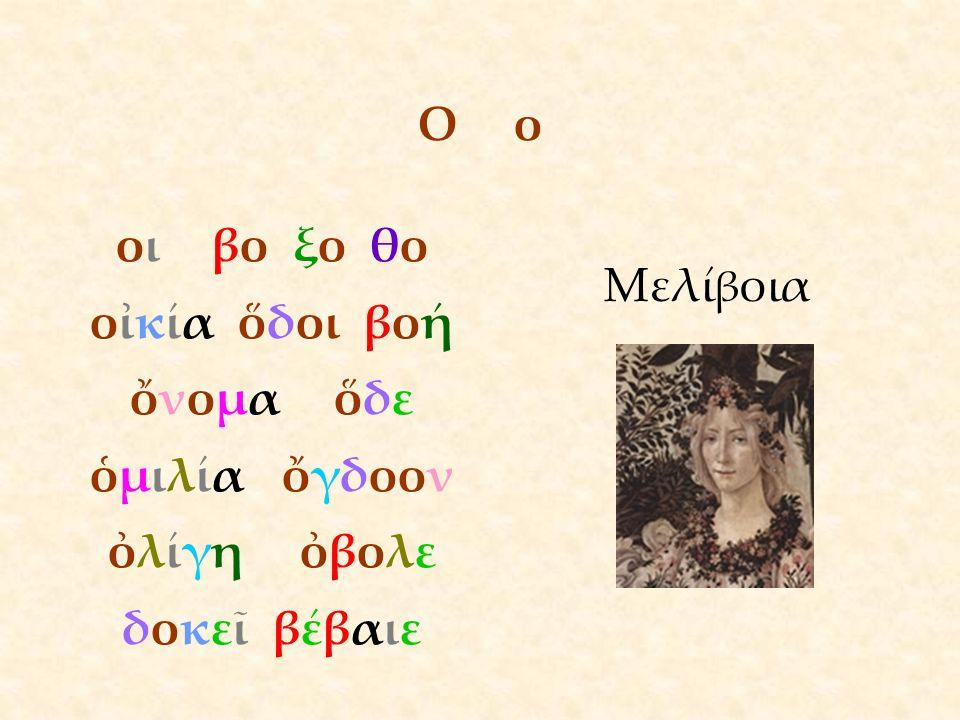 ΟοΟο οιβο ξο θο οἰκία ὅδοι βοή ὄνομα ὅδε ὁμιλίαὄγδοον ὀλίγη ὀβολε δοκεῖ βέβαιε Μελί β οια