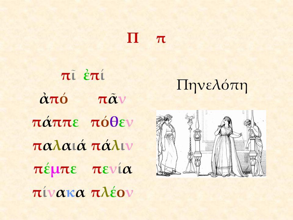 ΠπΠπ πῖ ἐπί ἀπόπᾶν πάππεπόθεν παλαιάπάλιν πέμπεπενία πίνακαπλέον Πηνελόπη