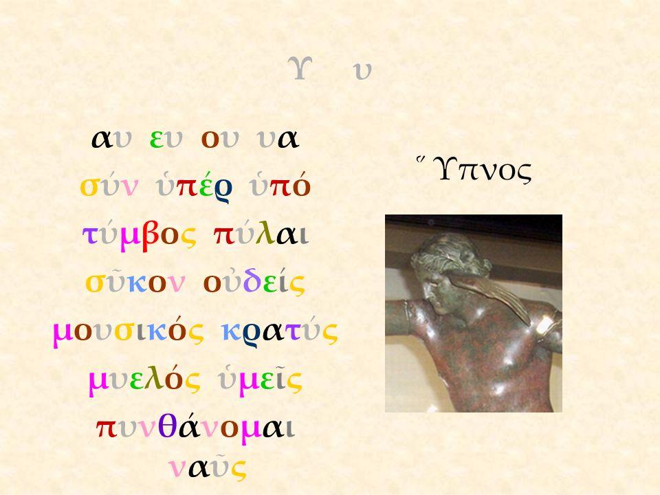 ΥυΥυ αυ ευ ου υα σύν ὑπέρ ὑπό τύμβος πύλαι σῦκον οὐδείς μουσικός κρατύς μυελός ὑμεῖς πυνθάνομαι ναῦς ῞ Υπνος