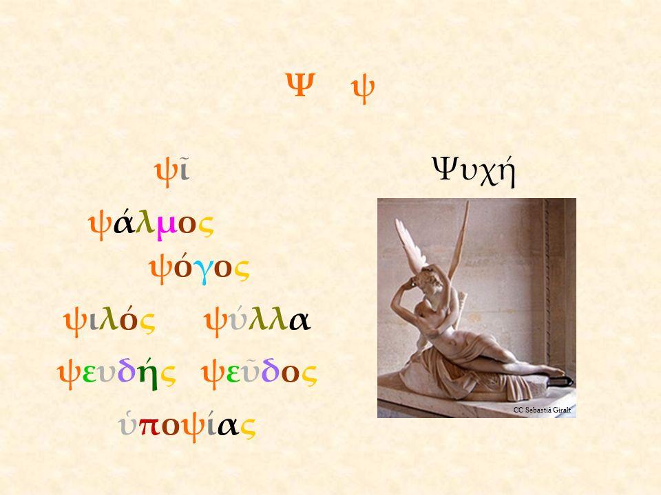 ΨψΨψ ψῖ ψάλμος ψόγος ψιλός ψύλλα ψευδής ψεῦδος ὑποψίας Ψυχή CC Sebastià Giralt