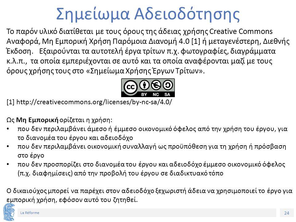 24 La Réforme Σημείωμα Αδειοδότησης Το παρόν υλικό διατίθεται με τους όρους της άδειας χρήσης Creative Commons Αναφορά, Μη Εμπορική Χρήση Παρόμοια Δια