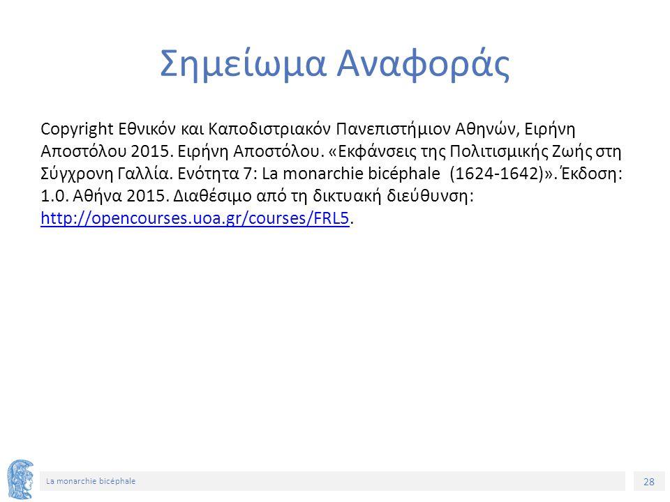 28 La monarchie bicéphale Σημείωμα Αναφοράς Copyright Εθνικόν και Καποδιστριακόν Πανεπιστήμιον Αθηνών, Ειρήνη Αποστόλου 2015.