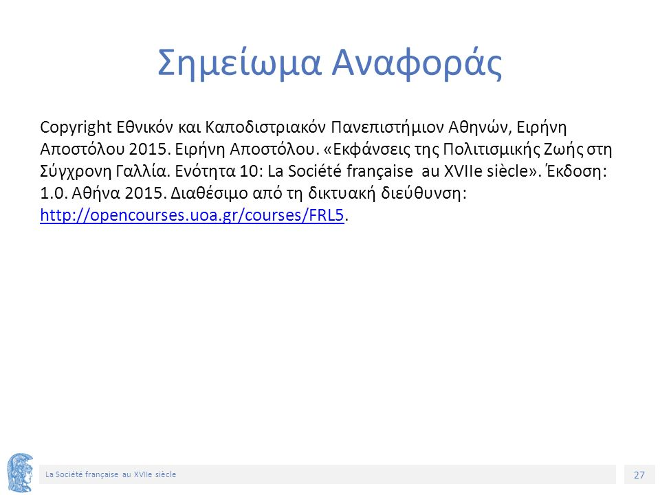 27 La Société française au XVIIe siècle Σημείωμα Αναφοράς Copyright Εθνικόν και Καποδιστριακόν Πανεπιστήμιον Αθηνών, Ειρήνη Αποστόλου 2015.
