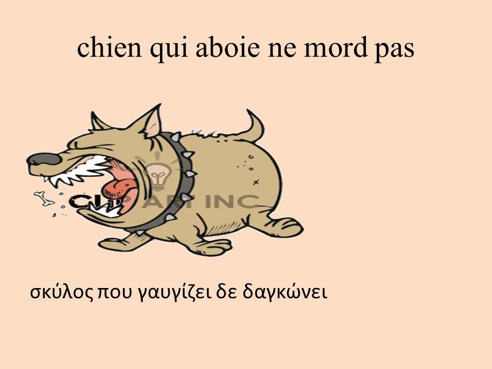 chien qui aboie ne mord pas σκύλος που γαυγίζει δε δαγκώνει