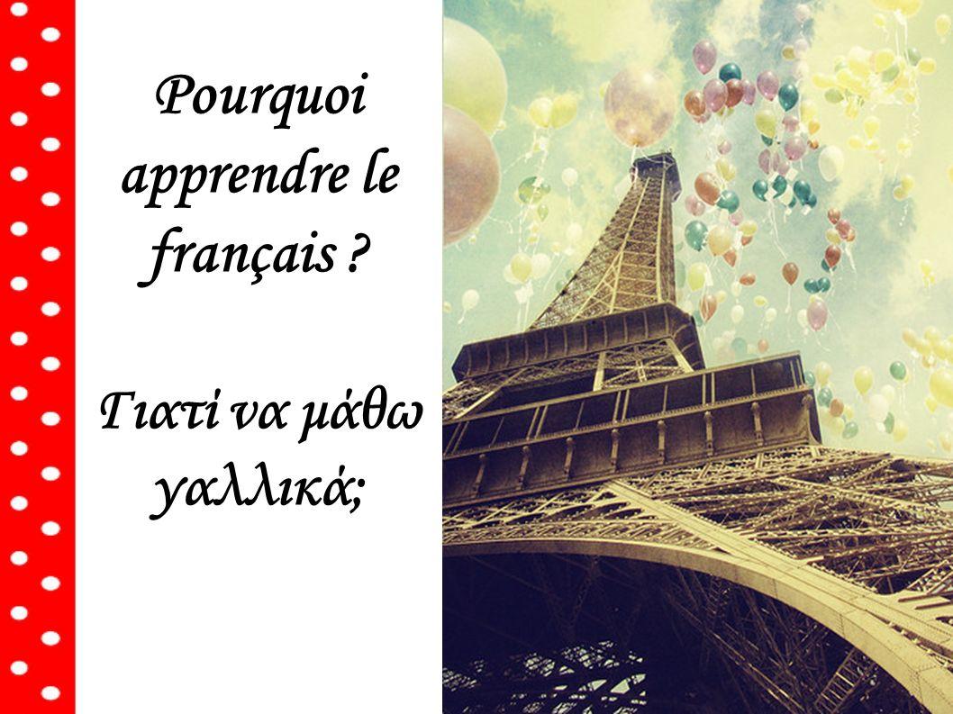 Pourquoi apprendre le français ? Γιατί να μάθω γαλλικά;