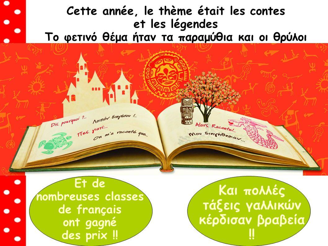 Cette année, le thème était les contes et les légendes Το φετινό θέμα ήταν τα παραμύθια και οι θρύλοι Et de nombreuses classes de français ont gagné des prix !.