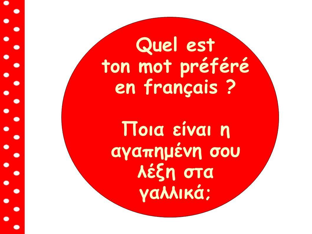 Quel est ton mot préféré en français Ποια είναι η αγαπημένη σου λέξη στα γαλλικά ;