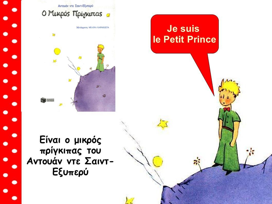 Είναι ο μικρός πρίγκιπας του Αντουάν ντε Σαιντ- Εξυπερύ Je suis le Petit Prince