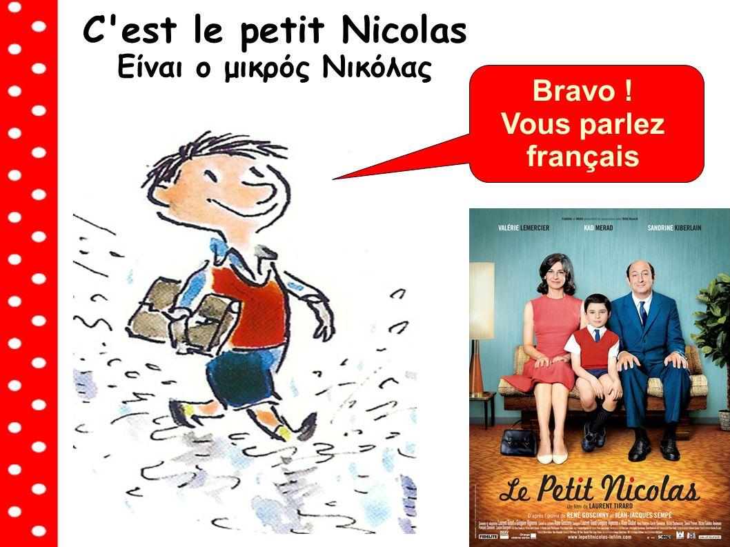 C est le petit Nicolas Είναι ο μικρός Νικόλας Bravo ! Vous parlez français
