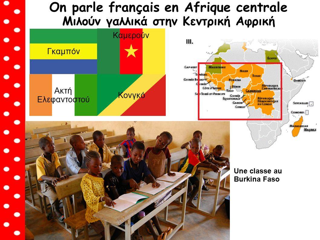 On parle français en Afrique centrale Μιλούν γαλλικά στην Κεντρική Αφρική Κονγκό Ακτή Ελεφαντοστού Une classe au Burkina Faso Καμερούν Γκαμπόν