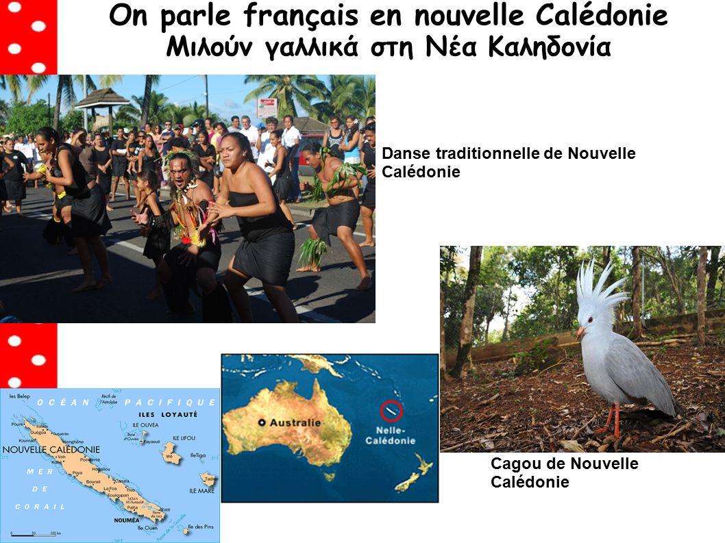 On parle français en nouvelle Calédonie Μιλούν γαλλικά στη Νέα Καληδονία Danse traditionnelle de Nouvelle Calédonie Cagou de Nouvelle Calédonie