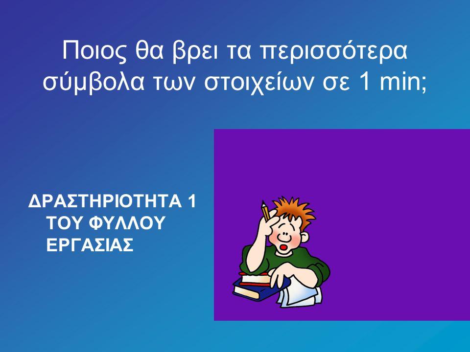 ΠΑΙΓΝΙΔΙA ΣΤΟ ΔΙΑΔΙΚΤΥΟ