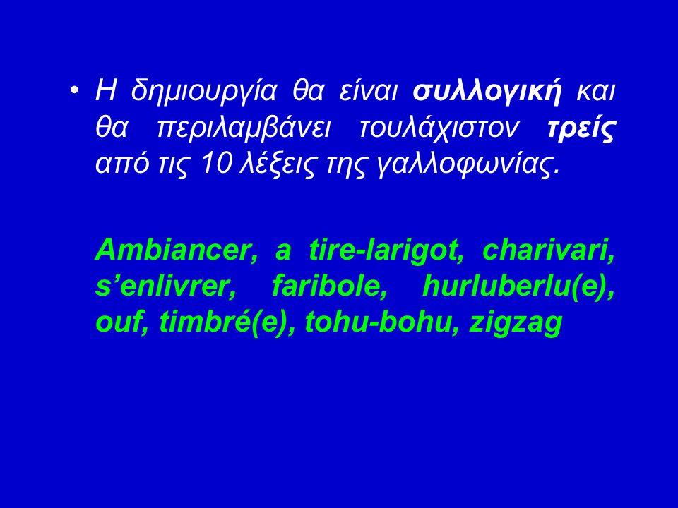 ambiancer = δημιουργώ ατμόσφαιρα à tire-larigot = με τη σέσουλα, με το τσουβάλι gagner de l'argent… zigzag le charivari = ο σαματάς s'enlivrer = μεθώ από την ανάγνωση la faribole = η κουταμάρα, η σαχλαμάρα hurluberlu (e) = ο απερίσκεπτος, ο άμυλαλος ouf timbré(e) = ηχηρός, τρελός, τρελούτσικος, λωλός (fam) une voix timbrée le tohu-bohu = η σύγχυση, σαματάς