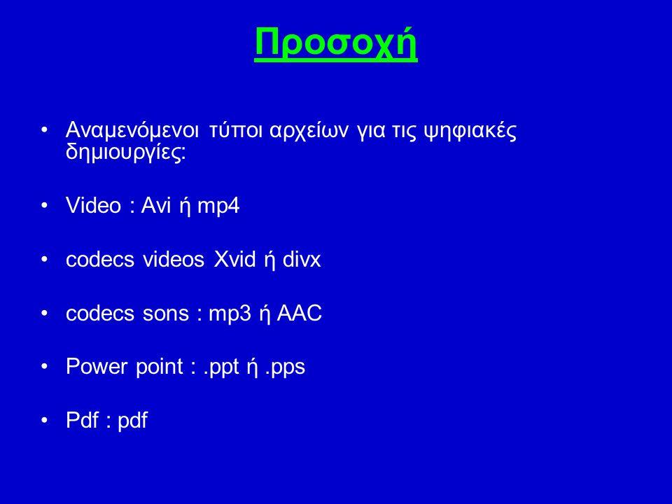 Φυλλάδιο « Dis-moi 10 à la folie » http://www.dismoidixmots.culture.fr/wp- content/uploads/2013/07/dismoidixmots- alafoliedepliant.pdfhttp://www.dismoidixmots.culture.fr/wp- content/uploads/2013/07/dismoidixmots- alafoliedepliant.pdf
