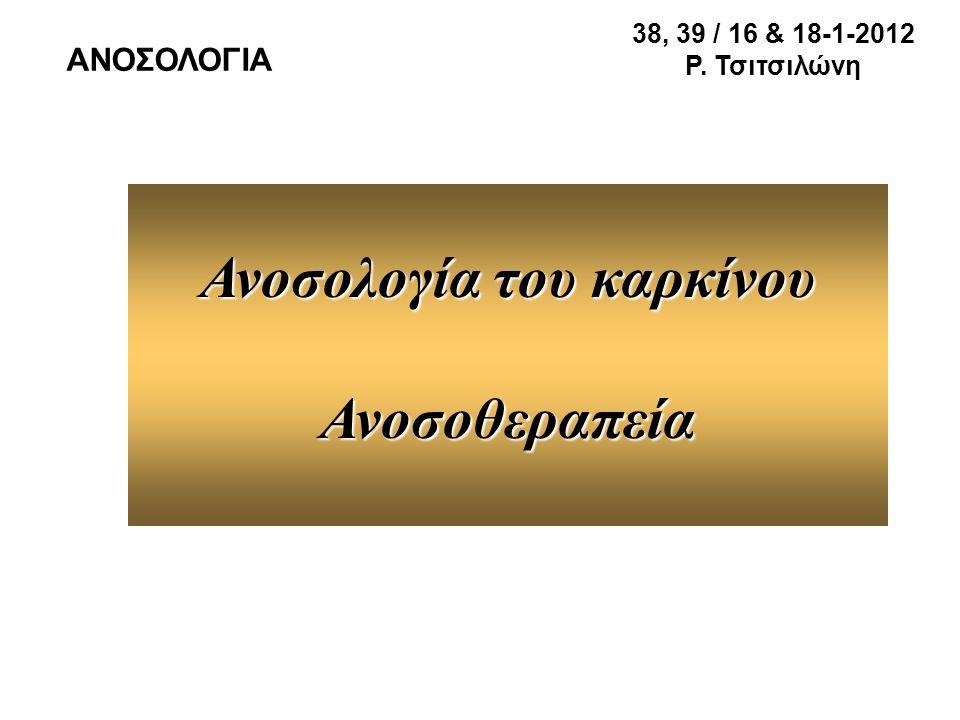Ανοσολογία του καρκίνου Ανοσοθεραπεία ΑΝΟΣΟΛΟΓΙΑ 38, 39 / 16 & 18-1-2012 Ρ. Τσιτσιλώνη