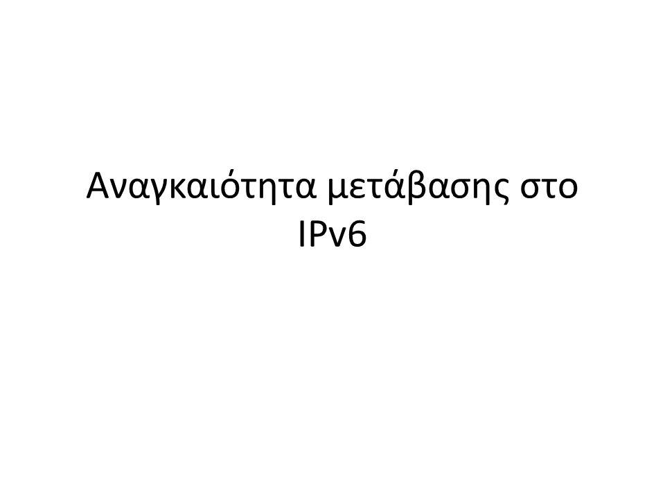 Αναγκαιότητα μετάβασης στο IPv6