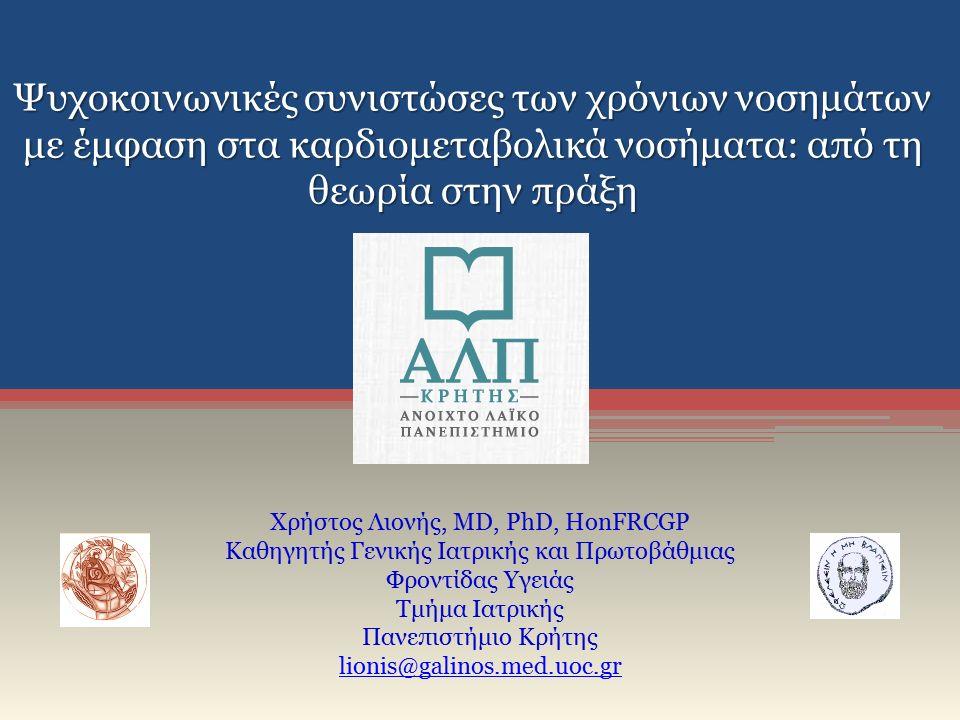 Χρήστος Λιονής, ΜD, PhD, HonFRCGP Καθηγητής Γενικής Ιατρικής και Πρωτοβάθμιας Φροντίδας Υγειάς Τμήμα Ιατρικής Πανεπιστήμιο Κρήτης lionis@galinos.med.uoc.gr Ψυχοκοινωνικές συνιστώσες των χρόνιων νοσημάτων με έμφαση στα καρδιομεταβολικά νοσήματα: από τη θεωρία στην πράξη