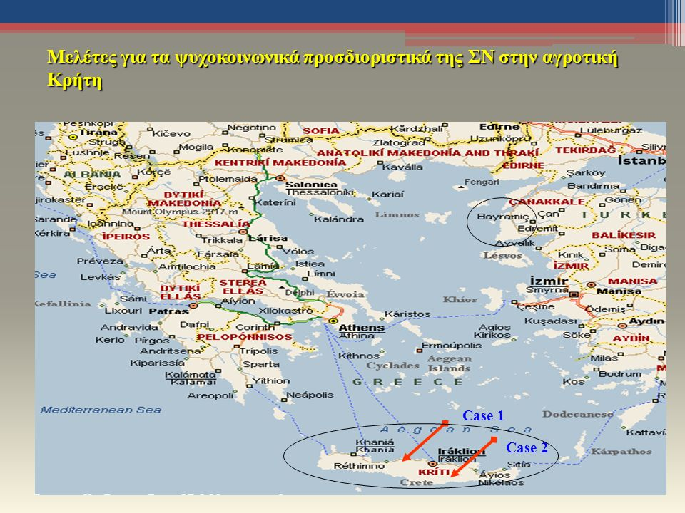 Case 1 Case 2 Μελέτες για τα ψυχοκοινωνικά προσδιοριστικά της ΣΝ στην αγροτική Κρήτη