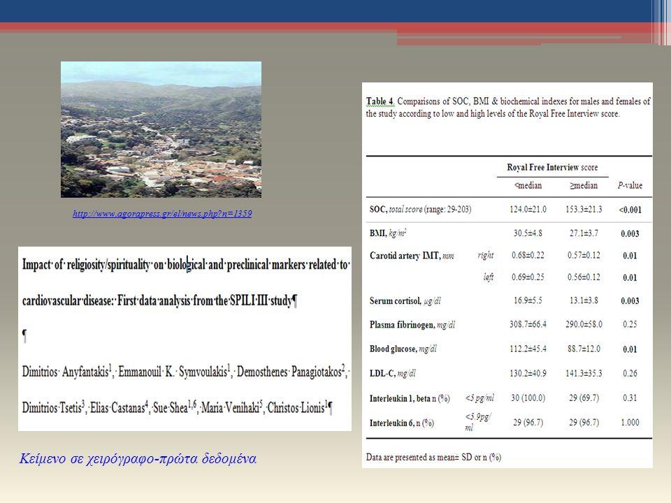 Κείμενο σε χειρόγραφο-πρώτα δεδομένα http://www.agorapress.gr/el/news.php n=1359