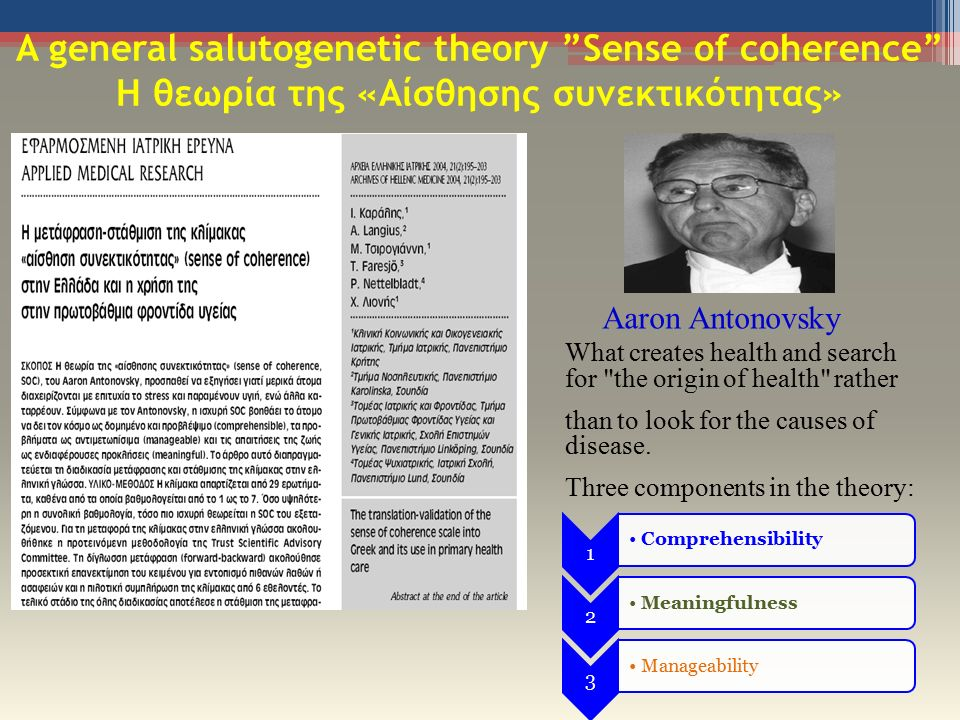 "A general salutogenetic theory ""Sense of coherence"" Η θεωρία της «Αίσθησης συνεκτικότητας» What creates health and search for"