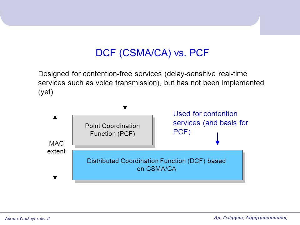 Δίκτυα Υπολογιστών II DCF (CSMA/CA) vs.