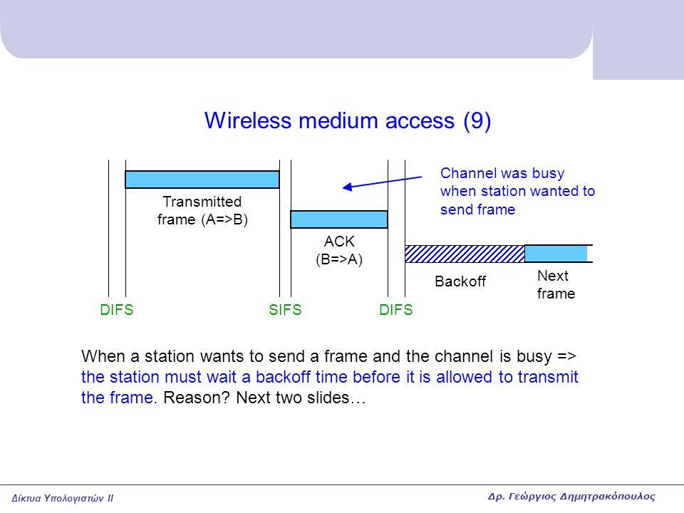 Δίκτυα Υπολογιστών II Wireless medium access (9) DIFSSIFSDIFS ACK (B=>A) Transmitted frame (A=>B) When a station wants to send a frame and the channel