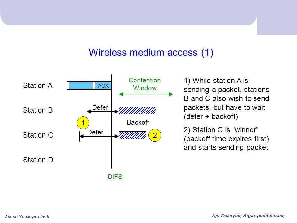 Δίκτυα Υπολογιστών II Wireless medium access (1) Station A Station B Station C Station D DIFS Defer Contention Window Backoff 1) While station A is se