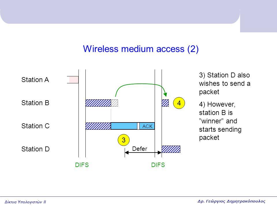 Δίκτυα Υπολογιστών II Wireless medium access (2) Station A Station B Station C Station D DIFS Defer 3) Station D also wishes to send a packet 4) Howev