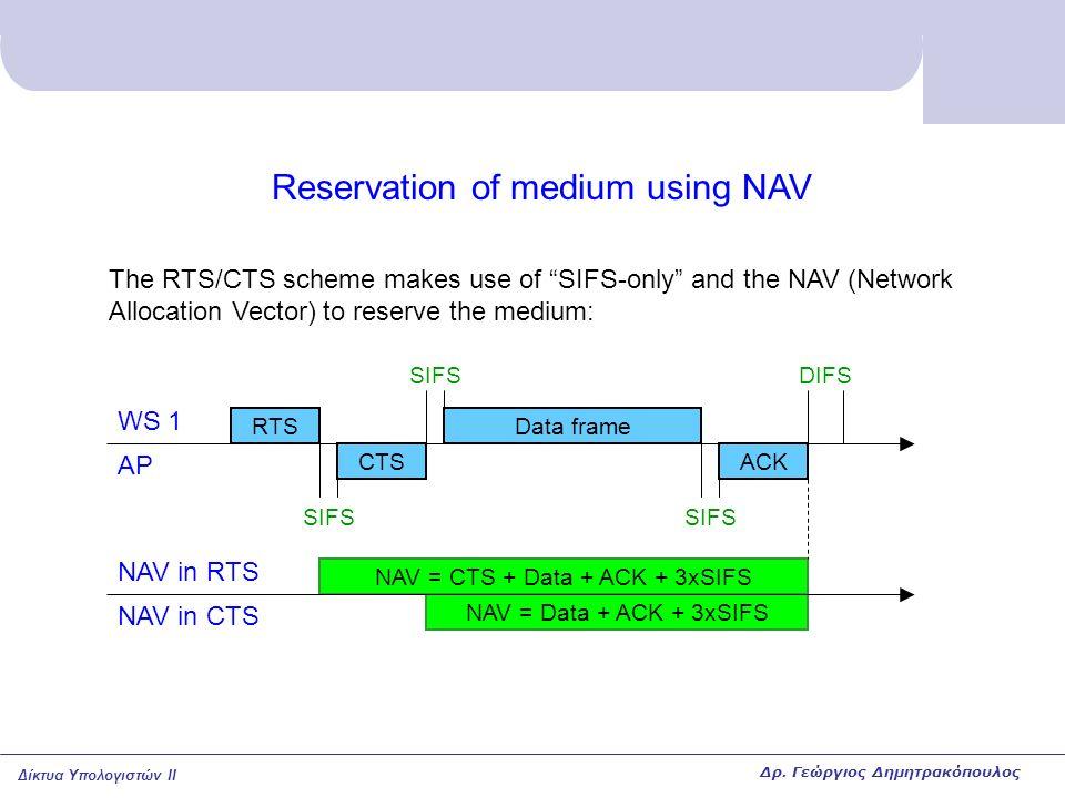 """Δίκτυα Υπολογιστών II Reservation of medium using NAV The RTS/CTS scheme makes use of """"SIFS-only"""" and the NAV (Network Allocation Vector) to reserve t"""